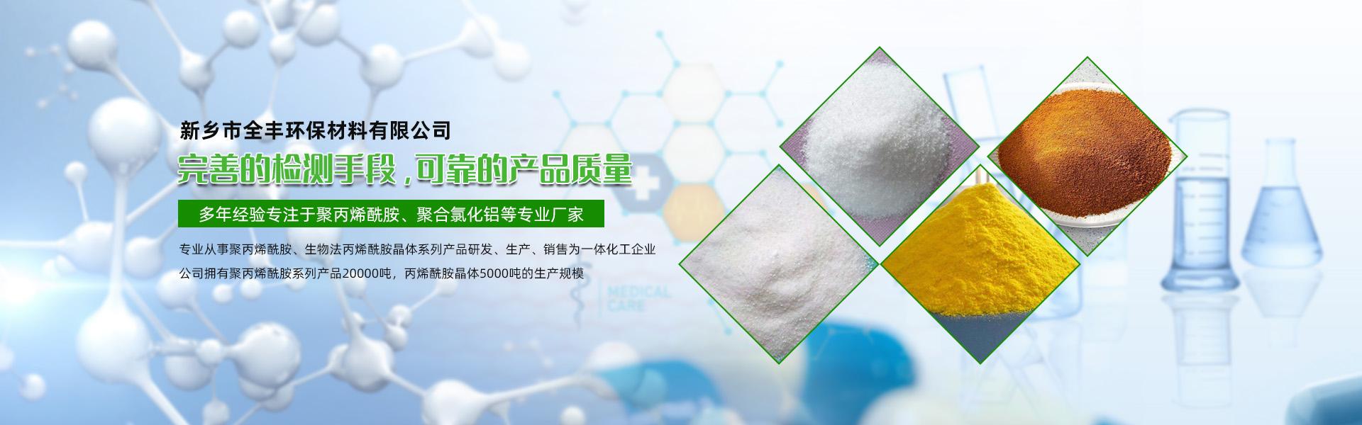 阳离子聚丙烯酰胺厂家